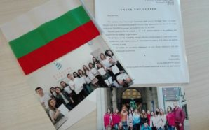 Thank you letter from Bulgaria
